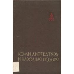 Коми литература и народная...