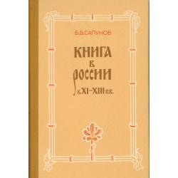 Книга в России в XI-XIII вв.