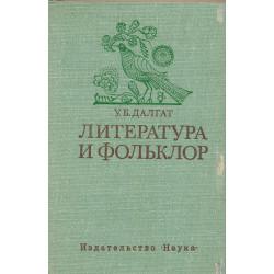 Литература и фольклор :...