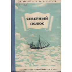 Северный полюс : очерк...