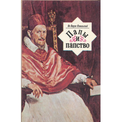 Папы и папство