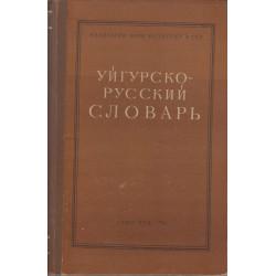 Уйгурско-русский словарь :...