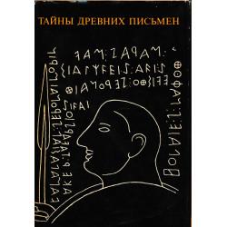 Тайны древних письмен :...