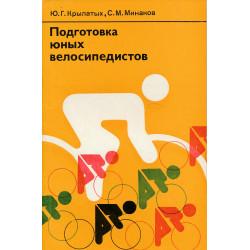 Подготовка юных велосипедистов