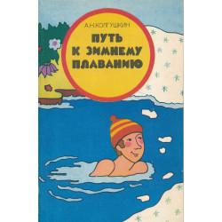 Путь к зимнему плаванию