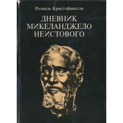 Дневник Микеланджело...