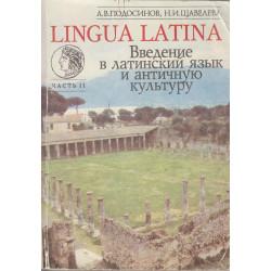 Lingua Latina : введение в...