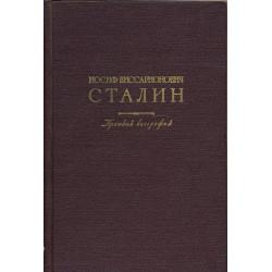 Иосиф Виссарионович Сталин...