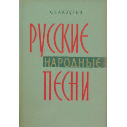 Русские народные песни :...