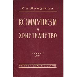 Коммунизм и христианство