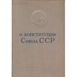 О Конституции Союза ССР