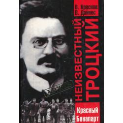 Неизвестный Троцкий :...