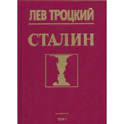 Сталин. Том 1
