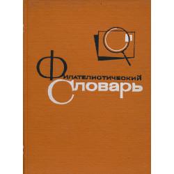 Филателистический словарь
