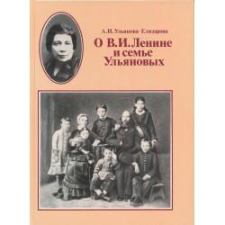 О В.И. Ленине и семье...