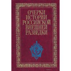 Очерки истории российской...