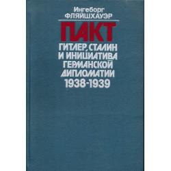 Пакт : Гитлер, Сталин и...