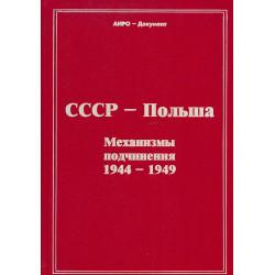 СССР - Польша. Механизмы...