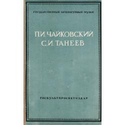 П. И. Чайковский. С. И. Танеев. Писмьма