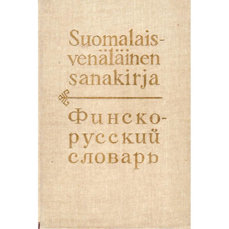 Suomalais-venäläinen sanakirja. Финско-русский словарь