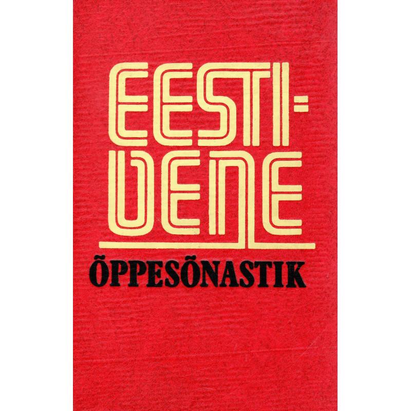 Eesti-vene õppesõnastik. Эстонско-русский учебный словарь