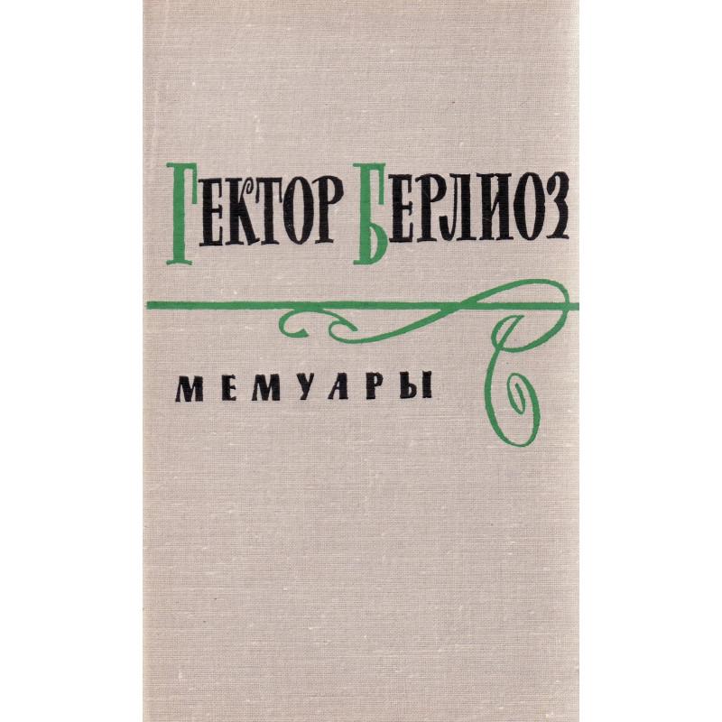Memuaaridю Мемуары