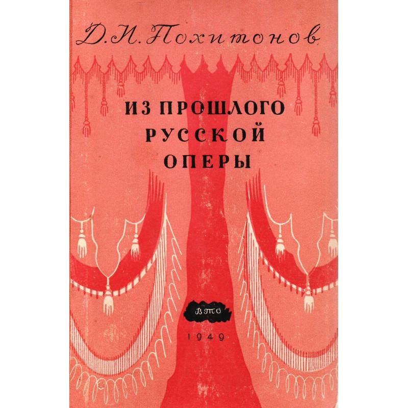 Из прошлого русской оперы