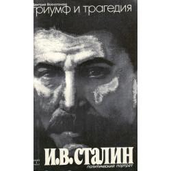 Триумф и трагедия. И. В. Сталин I