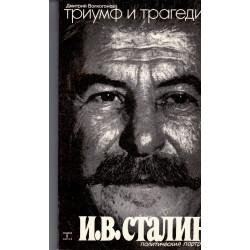 Триумф и трагедия. И. В. Сталин II