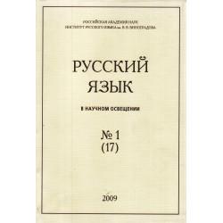 Русский язык в научном освещении Но 1 (17) 2009