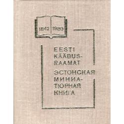 Eesti kääbusraamat. Эстонская миниатюрная книга. Bibliograafia. Библиографический указатель