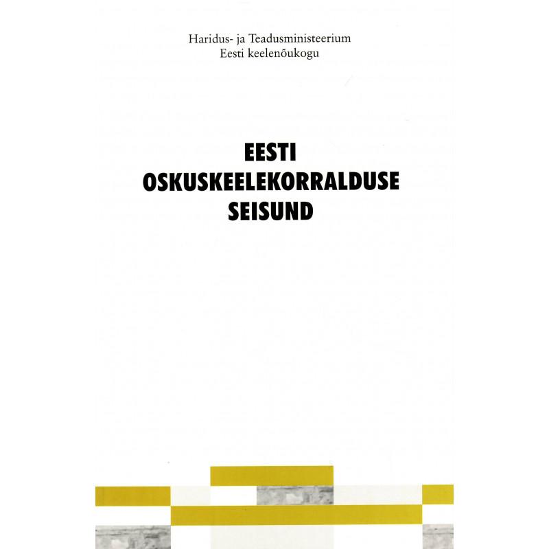 Eesti oskuskeelekorralduse seisund