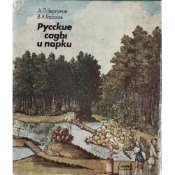 Русские садби и парки
