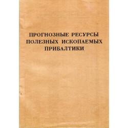 Прогнозные ресурсы полезных ископаемых Прибалтики