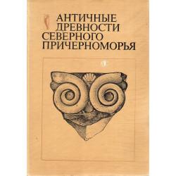 Античные древности Северного Причерноморья : сборник научных трудов