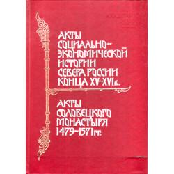 Акты социально-экономической истории Севера России конца XV-XVI в. Акты Соловецкого монастыря, 1479-1571 гг.