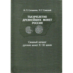 Тысячелетие древнейших монет России : сводный каталог русских монет X-XI веков