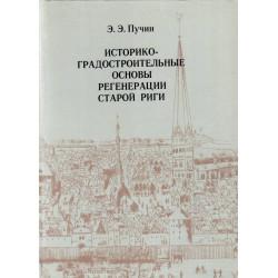 Историко-градостроительные основы регенерации старой Риги