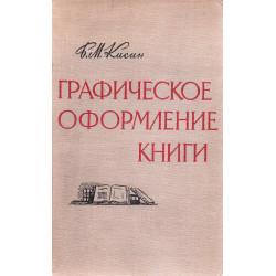 Графическое оформление книги