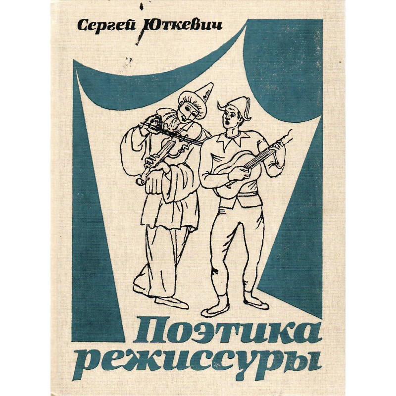Поэтика режиссуры : театр и кино