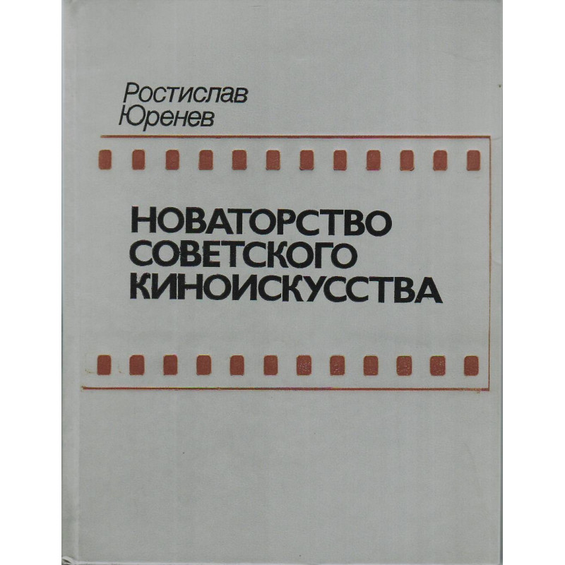 Новаторство советского киноискусства : книга для учителя