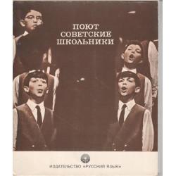 Поют советские школьники : сборник песен : для говорящих на словацком яз.