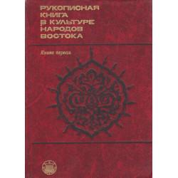 Рукописная книга в культуре народов Востока. Кн. 1 : очерки
