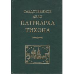 Следственное дело патриарха Тихона : сборник документов по материалам Центрального архива ФСБ РФ