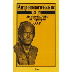 Антропологические типы древнего населения на территории СССР : по материалам антропологической реконструкции
