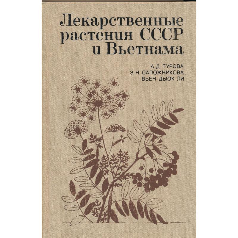 Лекарственные растения СССР и Вьетнама